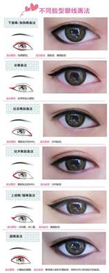 Different eyeliner styles for Asian eyes | Make up